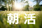 朝活 下北沢の朝は空気もきれいですよ!
